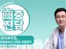 신경치료 근관치료 과정 - 치과의사 류성용의 치중진담