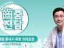 입냄새 구취를 예방하는 식이요법 - 치과의사 류성용의 치중진담