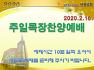 2020년 2월 16일 주일예배 PPT (장년예배 PPT, 주일오전예배 PPT, 목장연합예배 PPT, 주일목장연합예배 PPT)