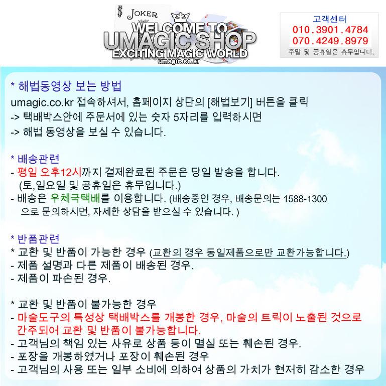가부끼(화이트, 레드, 레인보우 랜덤배송) - 유매직, 1,800원, 스테이지, 스테이지 마술