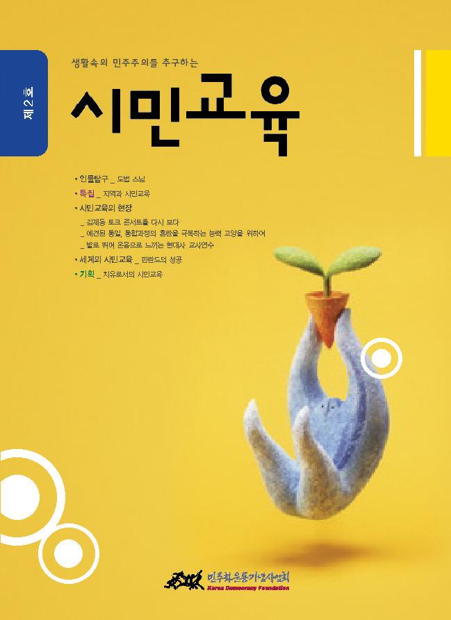<시민교육> 2호 발간