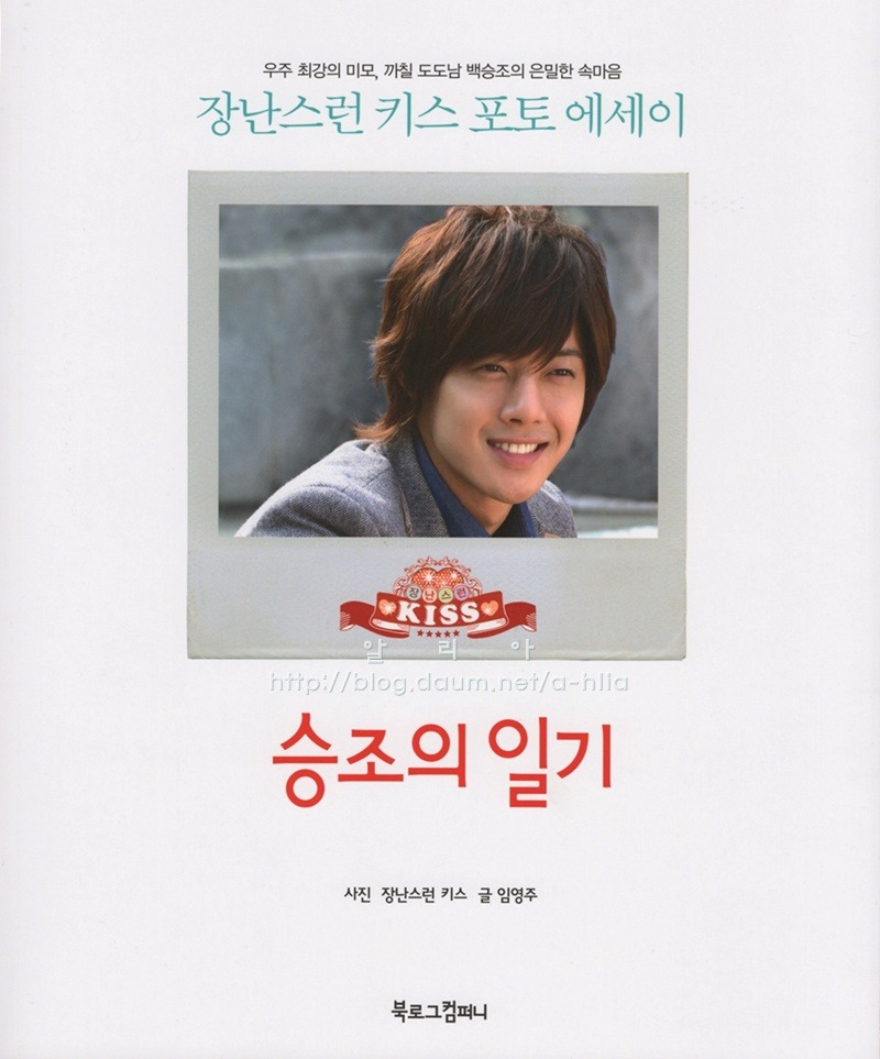 "MITHA778: PHOTO BOOK KIM HYUN JOONG ""Mischievous Kiss ..."