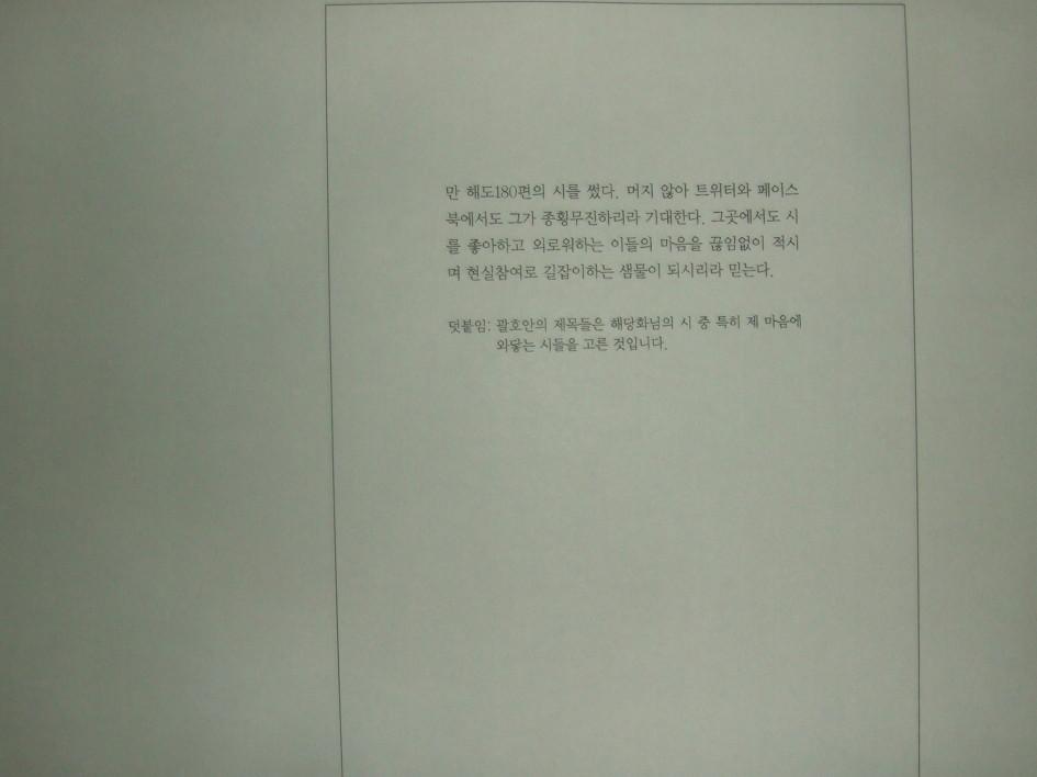 <바람부는 저 길이 우릴 부른다> 시집 교정중^^