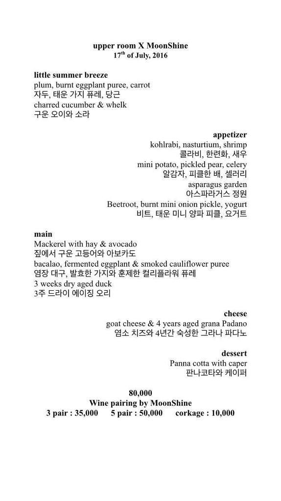 1회 '달빛 아래 반짝 레스토랑'_문샤인