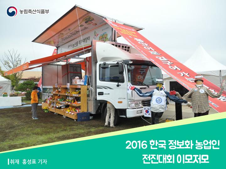 한국 정보화 농업인 전진대회 이모저모