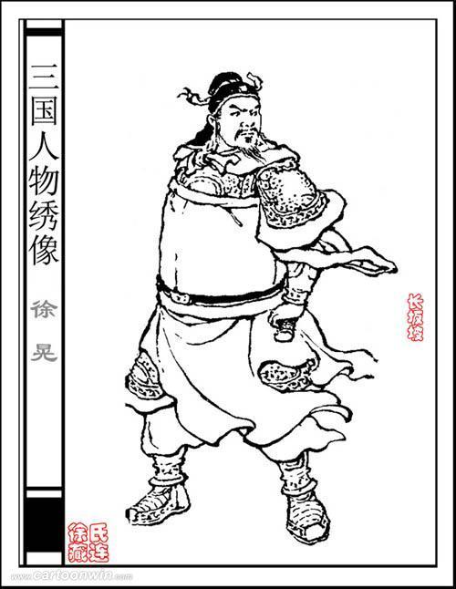서황(徐晃): 관우이후의 삼국제일명장