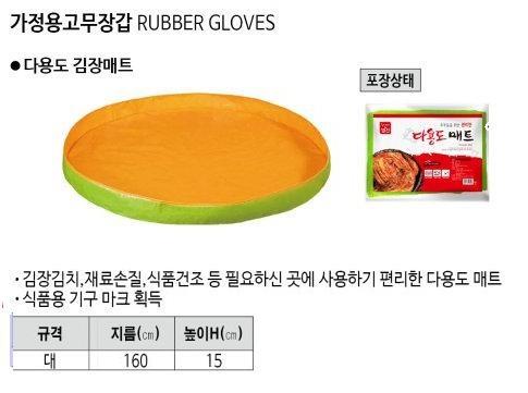 다용도 김장매트 대(160x15) 명진 제조업체의 푸드서비스/주방용품 가격비교 및 판매정보 소개