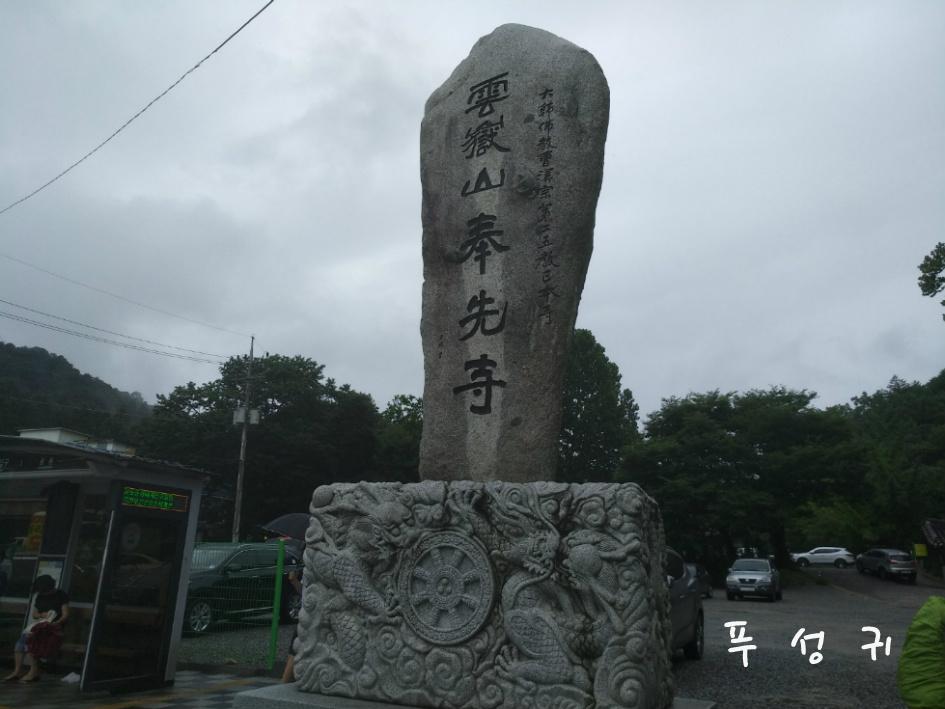 광릉 국립수목원