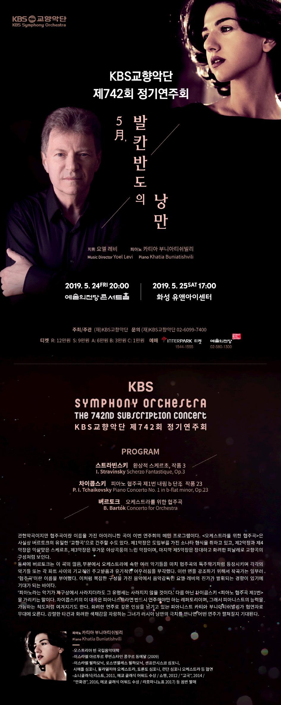 KBS교향악단 제742회 정기연주회/2019.5.24.금/예술의 전당