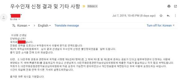 5.18 민주화 유공자가 된 배경 진술서