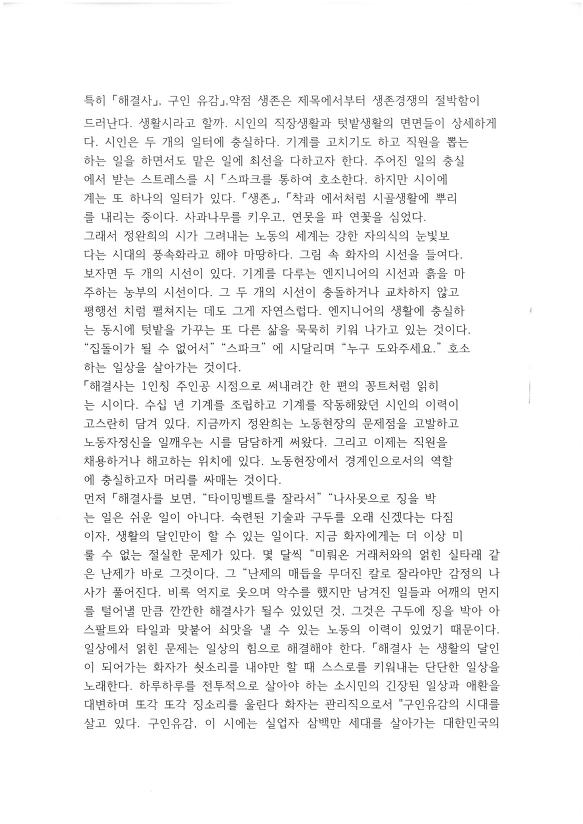 정완희 작품론/박명순 문학평론가