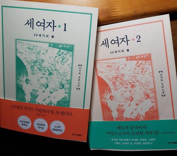 조선희 장편소설 <세여자> 독서메모